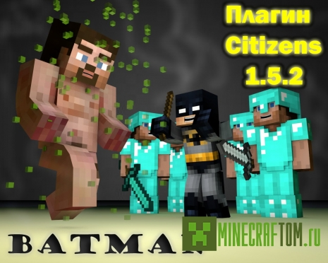 Плагин Citizens 1.5.2 Minecraft
