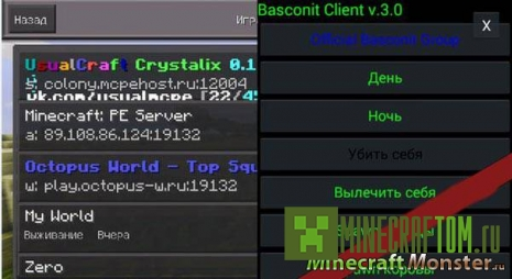 Чит Basconit Minecraft PE