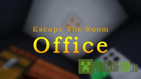 Карта Escape The Room: Office (Побег из офиса)