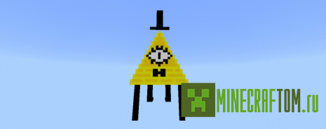 Мод Bill Cipher 2004 (Билл Ципфер 2004)