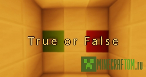 Карта True or False (Правда или ложь)